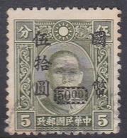 China SG 872 1946 Sun Yat-sen $ 50.00 On 5c Olive-green, Used - Chine