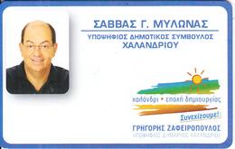 GREECE - S.G.Milonas(politician), Free Fone Promotion Prepaid Card, Tirage 1000, Exp.date 31/12/06, Sample - Greece