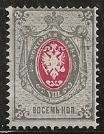 Russie 1875-1879 N° Y&T :  25 Sans Gomme - 1857-1916 Empire