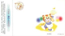 CHINE - CHINA - CP ILLUSTRATEUR - ENTIER POSTAL - 1998 - 1949 - ... République Populaire