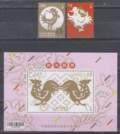 China Taiwan 2016 Lunar New Year Of Rooster (2v+SS/MNH) - 1945-... Republiek China