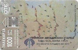 Greek Anticancer Society X0826 - Greece