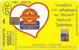 Volunteer School Traffic Warden 2 X0830 - Greece