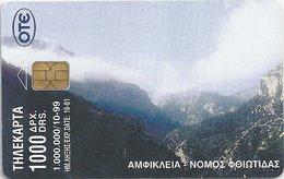 Amfikleia X0828 - Greece