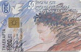50 Years Of Feminine Contribution To OTE X0862 - Greece