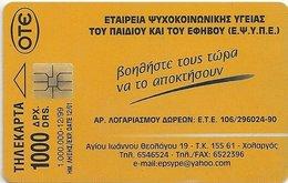 E.ps.y.p.e. 2 X0868 - Greece