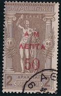 "GREECE 1900 ""AM"" Overprint On 1896 Olympic Games 50 L /  2 Dr. Brown (wide O) Vl. 176 A - Gebruikt"