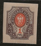 Russie 1917-1919 N° Y&T :  121 ** - 1917-1923 Republic & Soviet Republic
