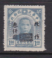 China North-Eastern Provinces  Scott 54 1948 Dr Sun Yat-sen $ 3000 On $ 1 Blue,mint - Northern China 1949-50
