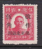 China North-Eastern Provinces  SG 1 1946 Dr Sun Yat-sen 50c On $ 5 Red,mint - North-Eastern 1946-48