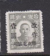 China North-Eastern Provinces  SG 2 1946 Dr Sun Yat-sen $ 1 On $ 10 Green,mint - Chine Du Nord-Est 1946-48