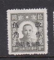 China North-Eastern Provinces  SG 2 1946 Dr Sun Yat-sen 50c On $ 10 Green,mint - North-Eastern 1946-48