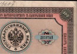 ! 1864 Russland, Russie, Russia, 5% Obligation, Anleihe, Bond, Emprunt - Russland