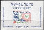 """KOREA SÜD  Block 150(311)  """"Gründungstag Der Neuen Republik""""  MNH / ** / Postfrisch - Korea (Zuid)"""