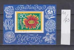 41K63 / 2421 Bulgaria 1974 Flowers BLOCK S/S (0) USED , SUNFLOWER , ASTER PETUNIA FUCHSIA TULIP CAMATION PENSY Bulgarie - Gebraucht