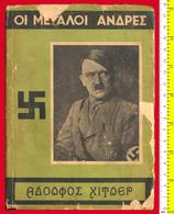 B-33883 Greece 1936. Adolf Hitler, Biography. R Book Before WWII With Photos. 240 Pages. - Boeken, Tijdschriften, Stripverhalen