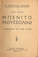 B-33884 Greece 1936. Benito Mussolini, Biography. R Book Before WWII With Photos. 198 Pages. - Boeken, Tijdschriften, Stripverhalen