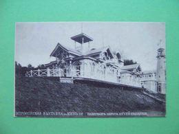 KIEV 1913 Exhibition, Railroad Pavilion. Russian Postcard. - Ukraine
