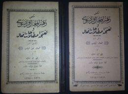 Ottoman French Rehber-i Ef'ali Fransevi Biti Benrubi 1910 - 2 Book - Books, Magazines, Comics