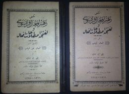 Ottoman French Rehber-i Ef'ali Fransevi Biti Benrubi 1910 - 2 Book - Livres, BD, Revues
