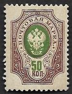 RUSSIE  1909 -  YT  73  - Variété Sas Fond -  NEUF* - 1857-1916 Empire