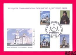 TRANSNISTRIA 2018 Architecture Religion Buildings Christian Orthodox Churches Church FDC - Moldova