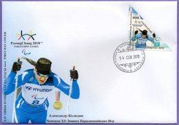 Kazakhstan 2018. FDC. Sport. XII Paralympic Winter Games  Pyeongchang. Skiing. - Hiver 2018 : Pyeongchang