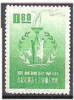 China Taiwan  1963  15th Anniversary Of The Universal Declaration Of Human Rights  Mi  502  MNH(**) - Ungebraucht