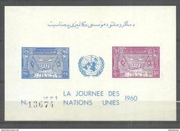 AFGHANISTAN IMPERF SOUVENIR SHEET UNITED NATION 1960  MNH - Afghanistan