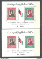 AFGHANISTAN SOUVENIR SHEET PERF AND  IMPERF  MNH - Afghanistan