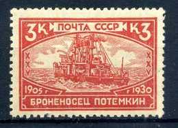 1930 URSS N.457 * - 1923-1991 URSS