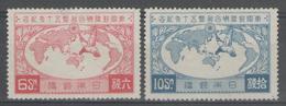 JAPON:  N°196+197 NSG       - Cote 360€ - - 1926-89 Imperatore Hirohito (Periodo Showa)