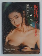 """ T.I.A.R.E "" Yumiko Itaya In Tahiti  Photographs By Chukyo Ozawa - Books, Magazines, Comics"