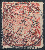 Stamp China Coil Dragon 1898-1905  5c Used Lot#30 - China