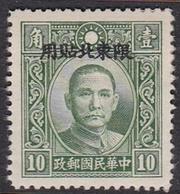 China Sinkiang Scott 137 1936 Dr Sun Yat-sen 10c Green, Mint Never Hinged - Sinkiang 1915-49