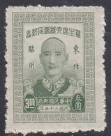 Taiwan SG 33 1947  President 60th Birthday,$ 3 Yellow Green, Mint Hinged - 1945-... Republic Of China