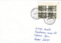 Russie Gagaouzie  Oblitéré  1992   Bloc De 4 Timbres De Russie Surchargés Sur Enveloppe Qui A Circulés En 1998 - Siberia And Far East