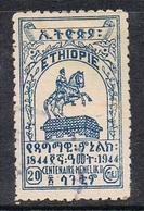 ETHIOPIE N°237 - Ethiopie
