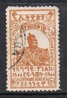ETHIOPIE N°239 - Ethiopie
