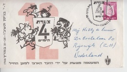 ISRAEL 1966 FOUR DAYS MARCH THE NATIONAL COMMITTEE FOR THE SOLDIER COVER - Postage Due