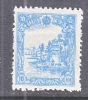 Manchukuo 160   *  1944-5 Issue - 1932-45 Mantsjoerije (Mantsjoekwo)