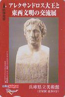 Carte Japon - Art Antiquité Sculpture - GRECE - ALEXANDRE LE GRAND / MUSEE DU LOUVRE - GREECE Rel Japan Rakuyan Card 01 - Culture