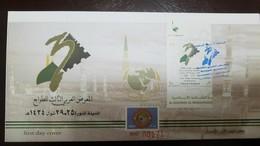 L) 2013 SAUDI ARABIA, 3rd ARAB STAMP EXHITION MEDINAH AND MEDINAH CAPITAL OF ISLAMIC CULTURE 2013, ARCHITECTURE, FDC - Saudi Arabia