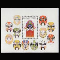 TANZANIA 1999 - Scott# 1921 S/S China Opera MNH - Tanzania (1964-...)