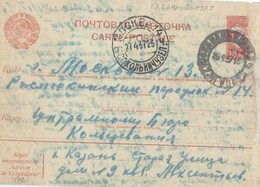 549d.Postcard. The Mail Passed In 1937 Kazan (railway Station) Moscow. Bird Ringing. - 1923-1991 USSR