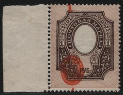 Russia / Russland 1919 - Mi-Nr. 77 D Y B * - MH - Mittelstück Verschoben (I) - Neufs