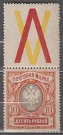 Russia 1910 Mi# 81 MNH * * - 1857-1916 Empire