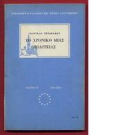 M3-26170 Greece 1961. The Chronical Of A City [Rethymnon].BOOK - Boeken, Tijdschriften, Stripverhalen