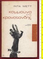 M3-26175 Greece 1972. The Kronstadt Commune. BOOK - Other