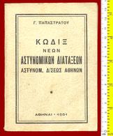 M3-31432 Greece 1951. Laws Of The Athens Police. 336 Pg. - Boeken, Tijdschriften, Stripverhalen